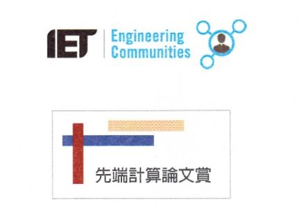 賀!本系師生榮獲The 6th International Conference on Frontier Computing 先端計算論文賞